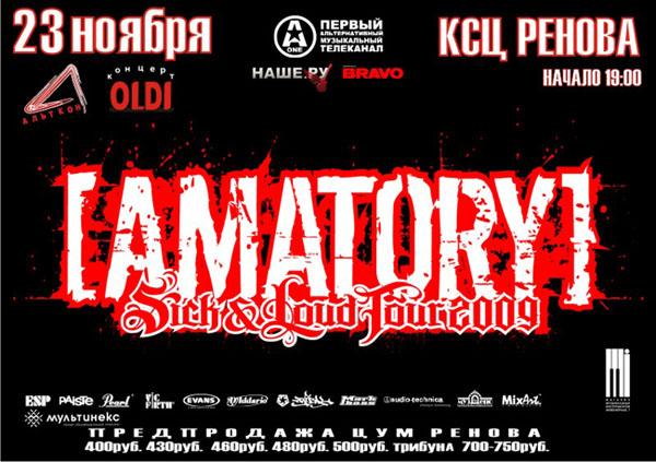 Amatory Аматори в Сыктывкаре
