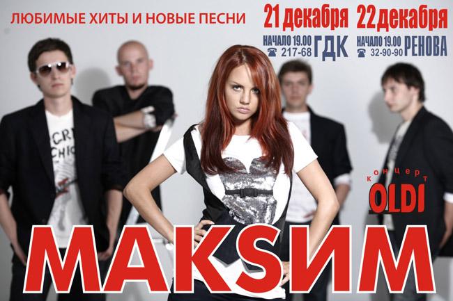 Максим в Сыктывкаре