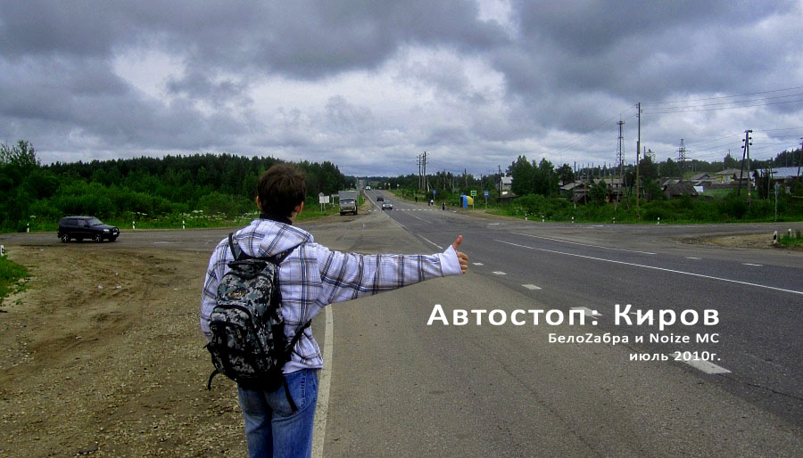 Автостопом в Киров