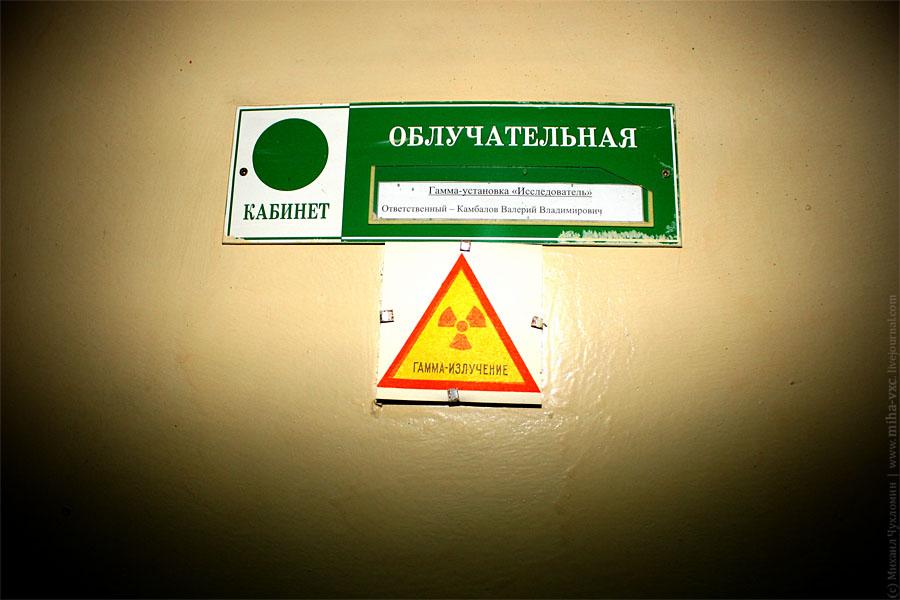 Радио биология центр Сыктывкар