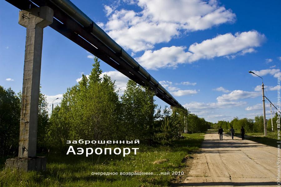 Сыктывкарский заброшенный аэропорт