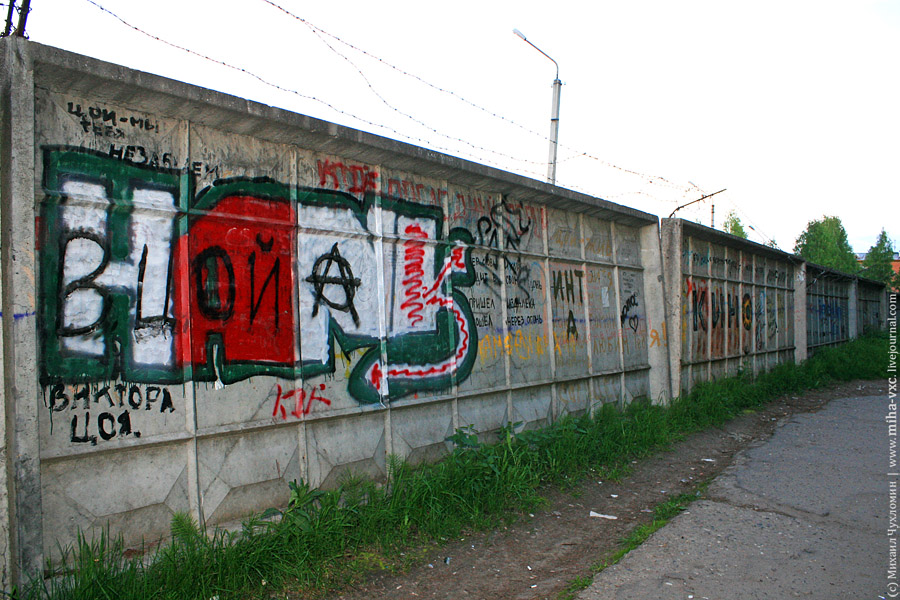 Стена Цоя в Сыктывкаре