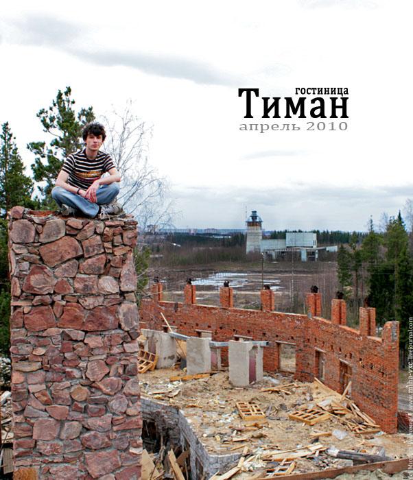 гостиница Тиман