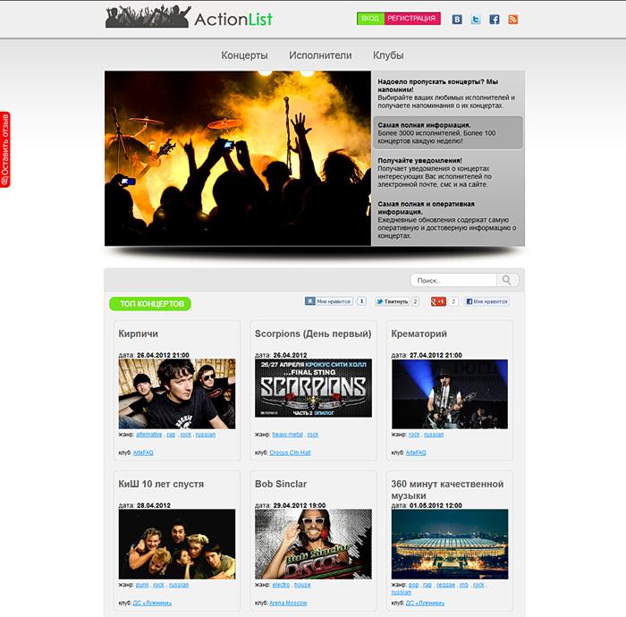 actionlist.ru