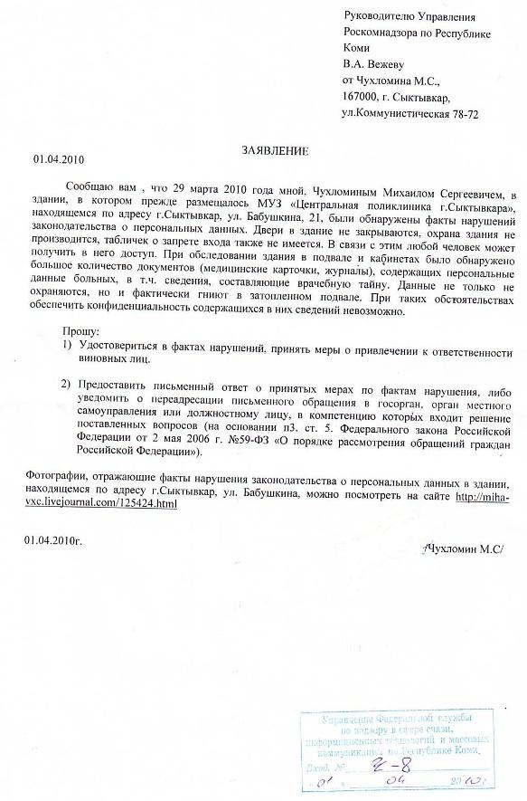 Заявление в РосКомНадзор