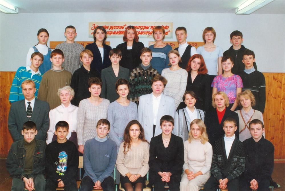 Инта Школа №8 2001