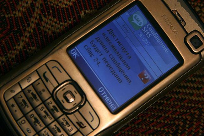 Теле2 sms смс большие