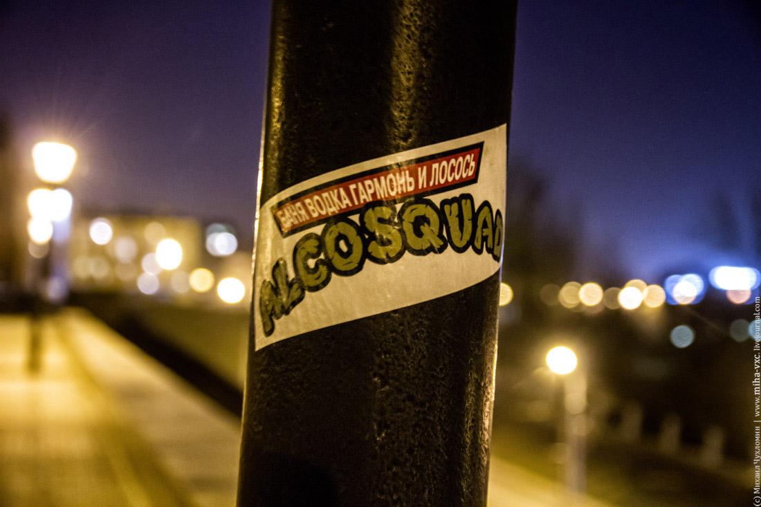 Alcosquad Самара
