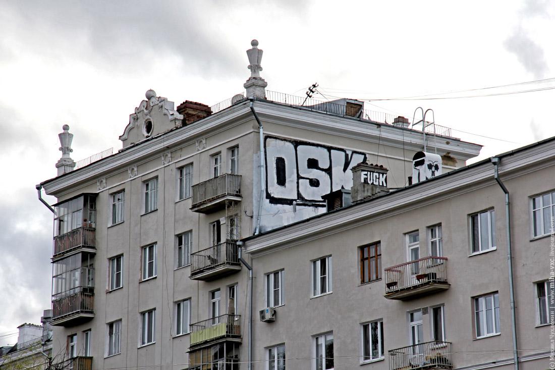 граффити Екатеринбурга