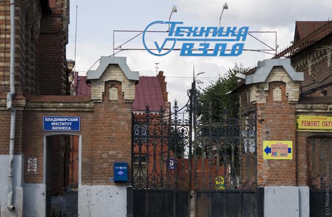 Бизнес Владимир фото отчет с поездки путешествия