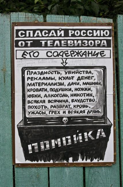 Фото надписей и плакатов Владимире